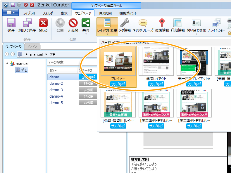 【レイアウト変更】ウェブページでのレイアウト変更カーソル
