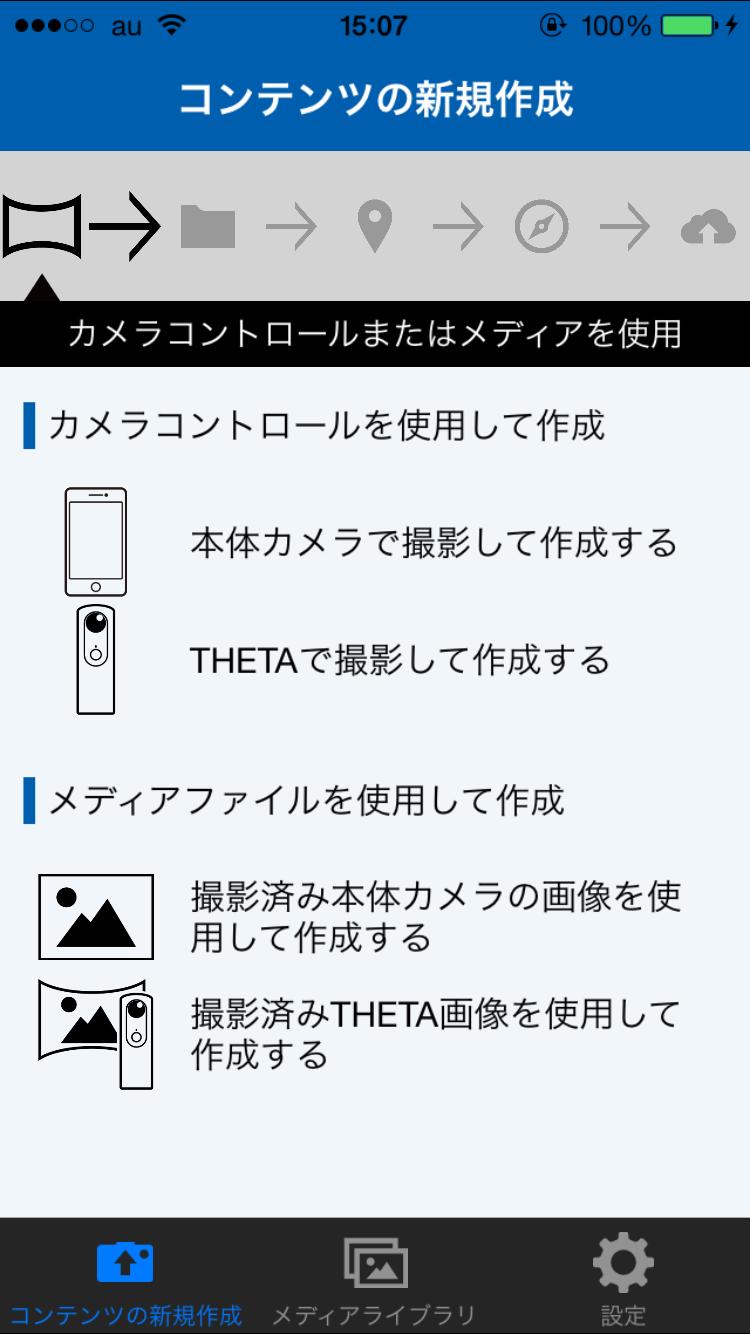 コンテンツの新規作成①(撮影と画像の選択)