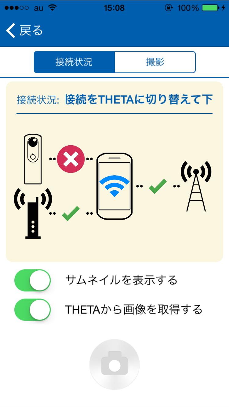 コンテンツの新規作成②(THETAで撮影)