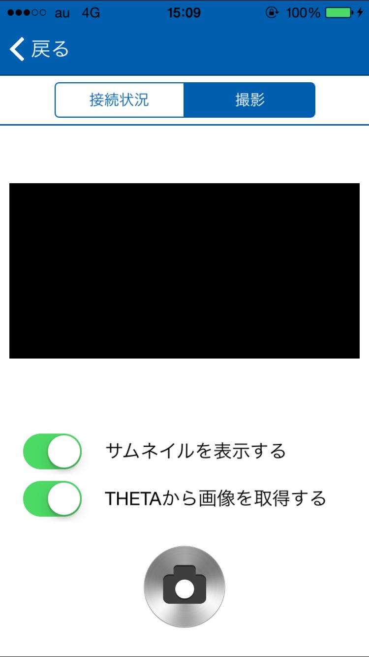 コンテンツの新規作成②(THETAで撮影)5