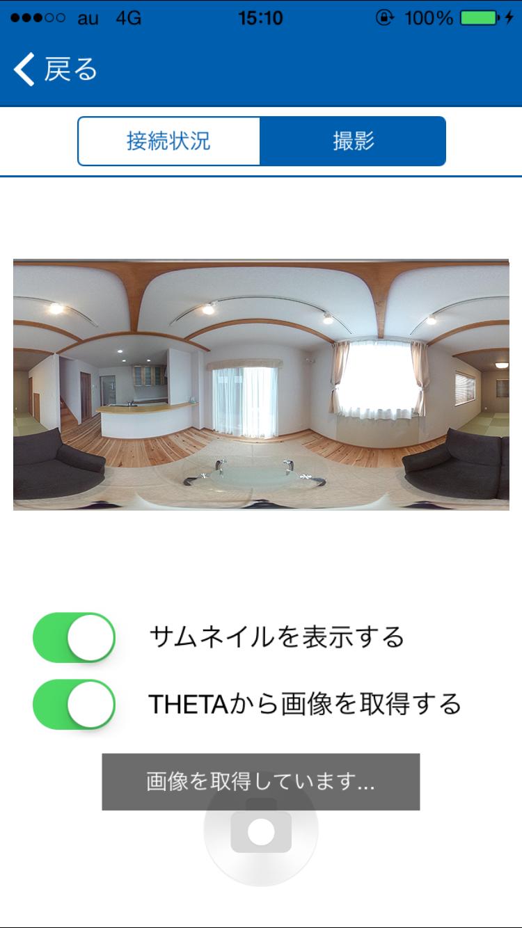 コンテンツの新規作成②(THETAで撮影)6