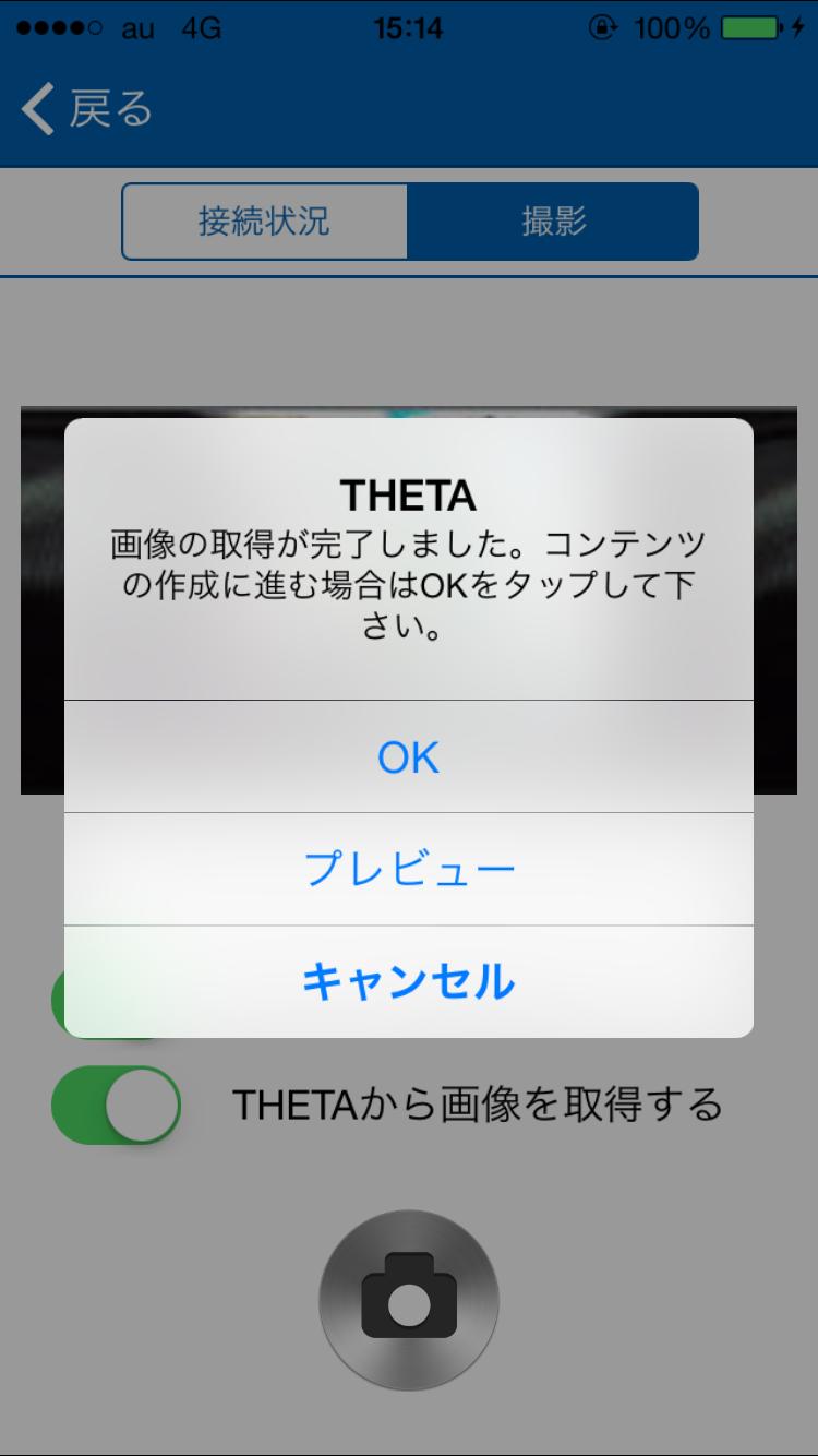 コンテンツの新規作成②(THETAで撮影)7