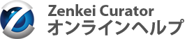 Zenkei Curaotr(全景キュレーター)オンラインヘルプ